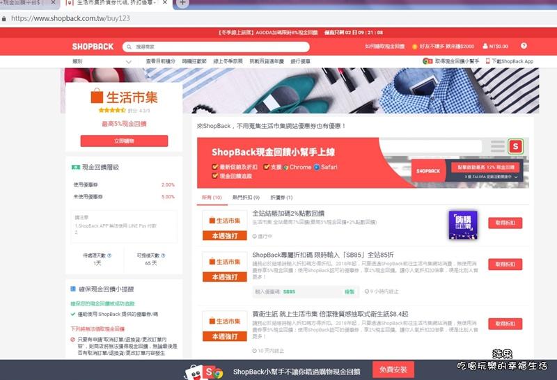 Shopback購物平台10.jpg