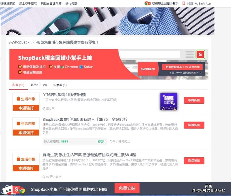 Shopback購物平台12.jpg