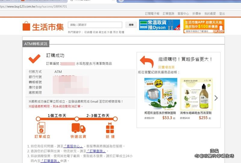Shopback購物平台15.jpg