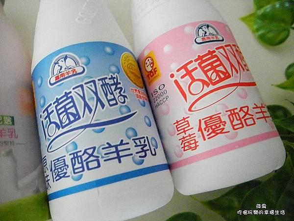 嘉南羊乳6.jpg