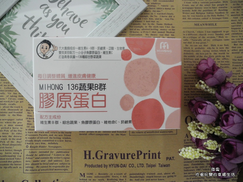 【Mihong】136蔬果B群 膠原蛋白1.jpg