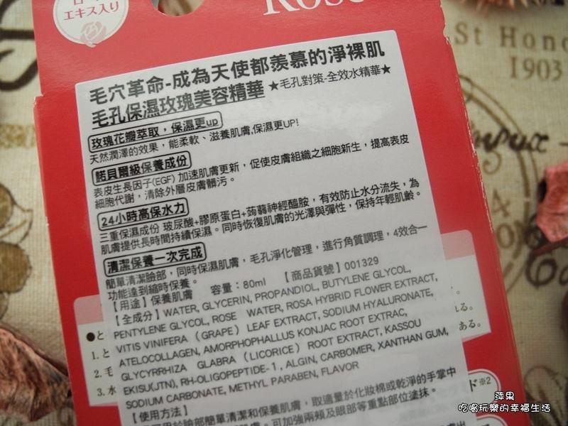 毛孔保濕玫瑰美容精華2.jpg