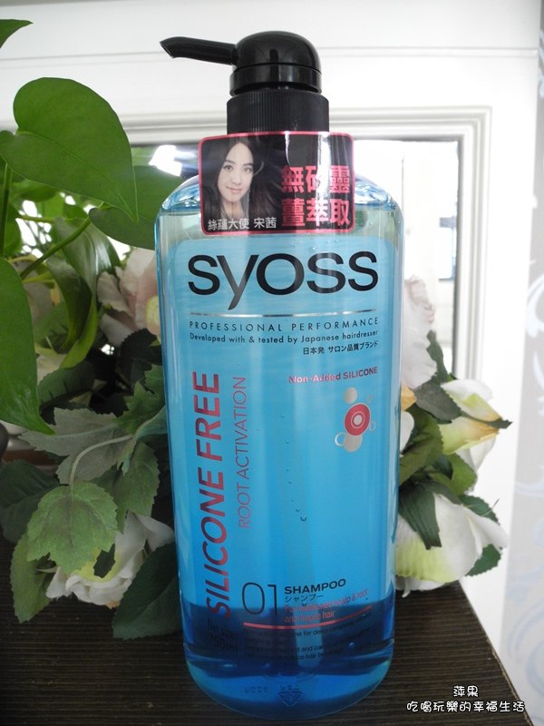 SYOSS絲蘊 無矽靈強健髮根洗髮乳1.jpg