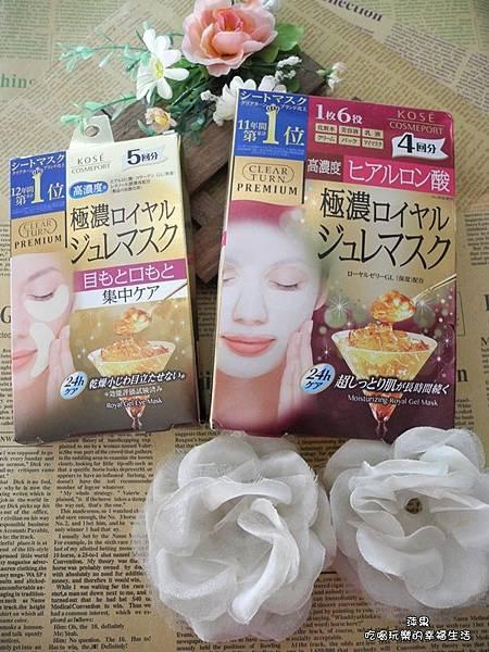 【kose】極上保濕凍眼唇專用+極上保濕凝凍玻尿酸面膜1.jpg