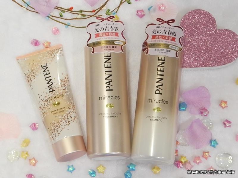 日本潘婷護髮雙鑽凍膜+柔亮護色系列1.jpg