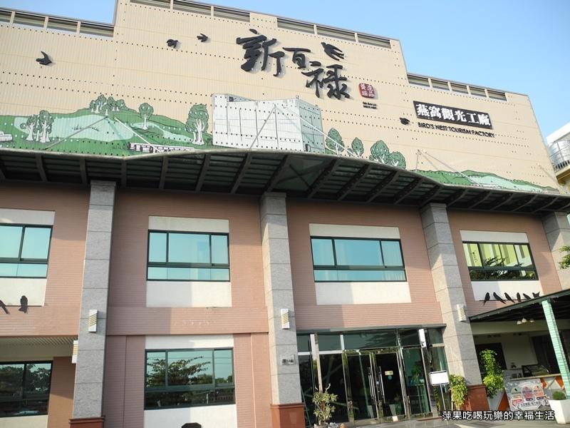 新百祿觀光工廠1.jpg
