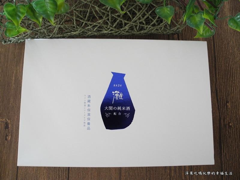 酒藏系保養品 灘 NADA禮盒組1.jpg