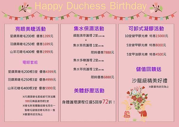2017公爵夫人周年慶(1).jpg