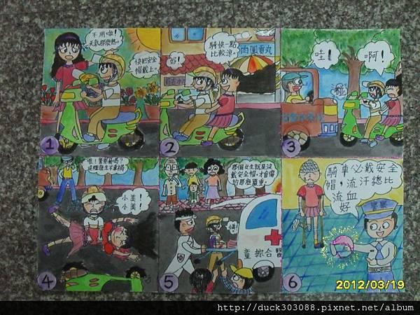 交通安全漫畫比賽全市中年級佳作 (1).JPG