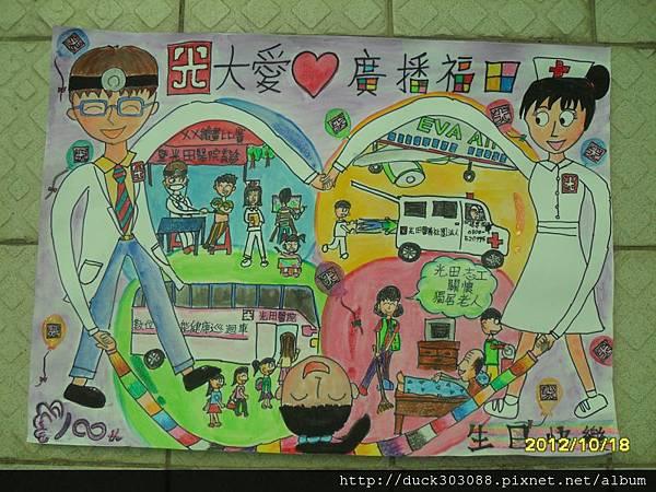 光田100繪畫比賽.JPG
