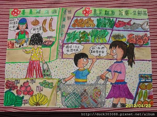 2012喜美超市我繪母親繪畫.佳作.JPG