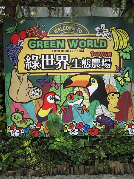 北埔.綠世界 (2).JPG