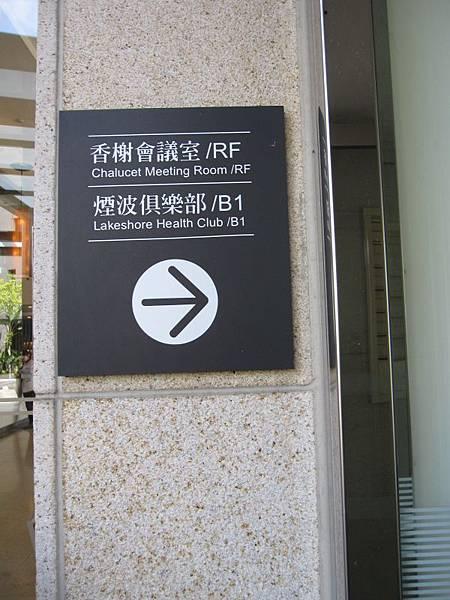 新竹 湮波 (4).JPG