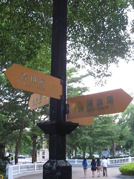 煙波飯店湖濱館 (31).JPG