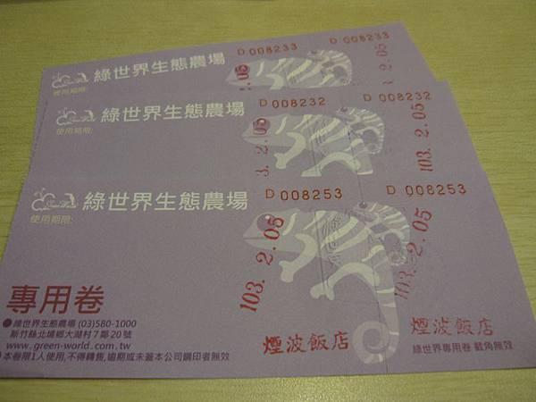 煙波飯店湖濱館 (38).JPG