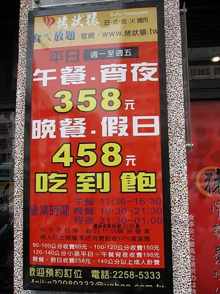 烤狀猿日式碳火燒肉.文心店 (52).JPG