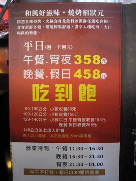 烤狀猿日式碳火燒肉.文心店 (1).JPG