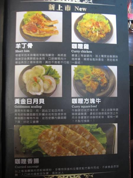 烤狀猿日式碳火燒肉.文心店 (4).JPG