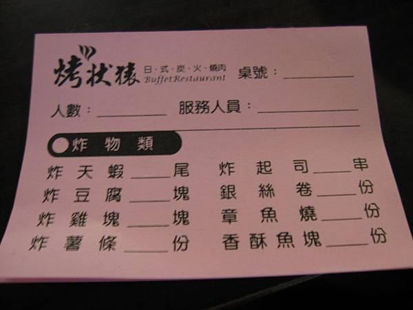 烤狀猿日式碳火燒肉.文心店 (17).JPG