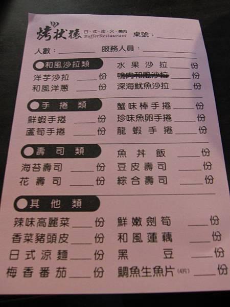 烤狀猿日式碳火燒肉.文心店 (18).JPG