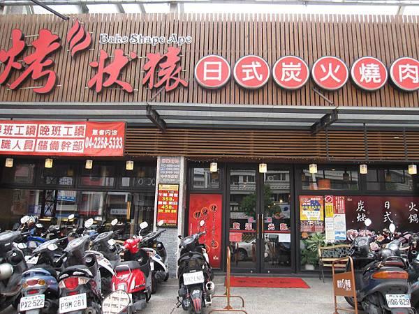烤狀猿日式碳火燒肉.文心店 (51).JPG