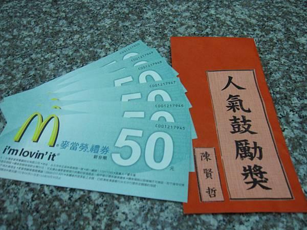 麥當勞禮券$300元.JPG