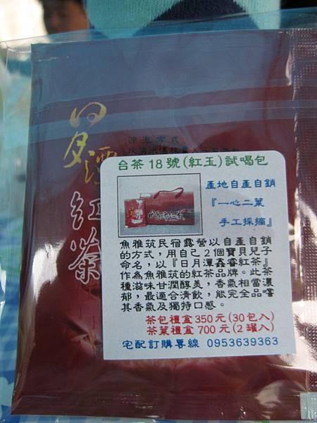 老闆送的茶包 (1).JPG