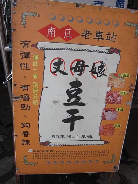 丈母娘豆干 (6).JPG