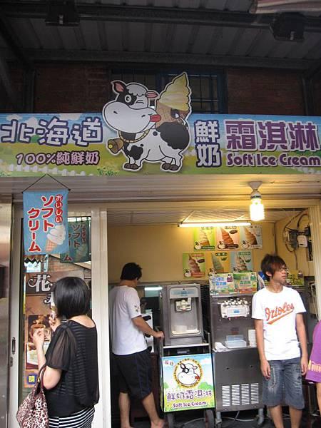 北海道鮮奶霜淇淋.JPG