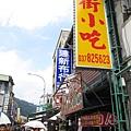 老街小吃 (4).JPG
