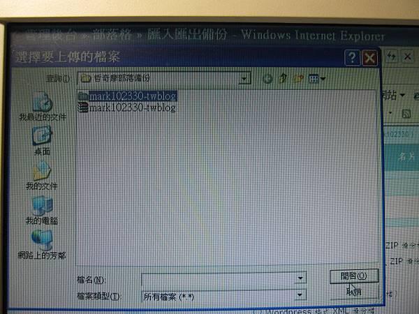 12.開啓資料.JPG