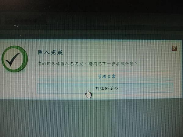 22.匯入完成.JPG