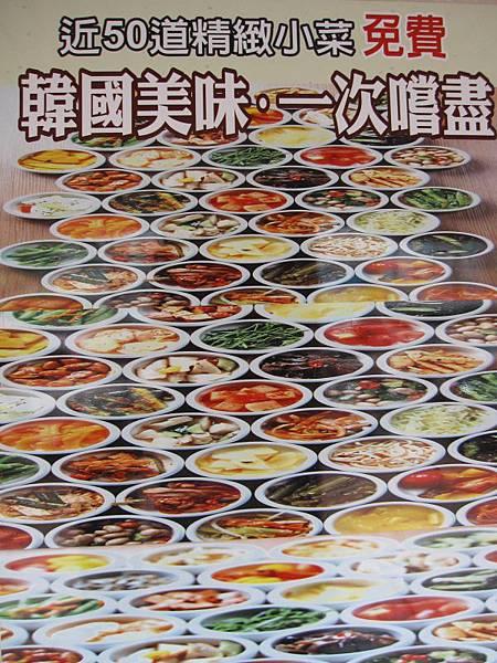 50種小菜.JPG