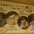 4種湯底.JPG
