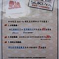 SUKI-YA壽喜燒順天店 (3).JPG
