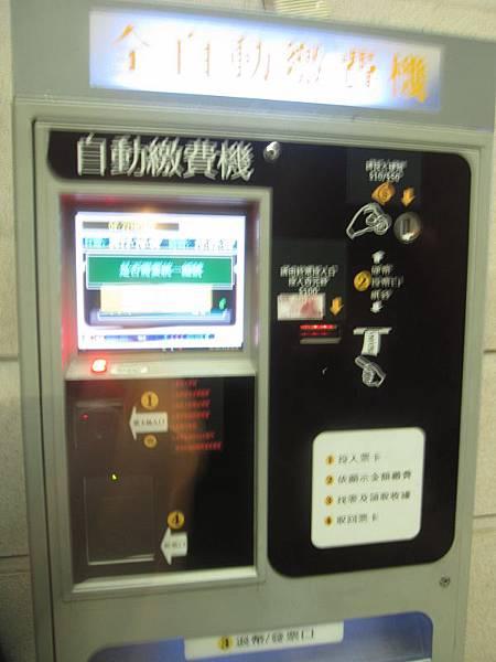 停車自動繳費機40元1小時 (2).JPG