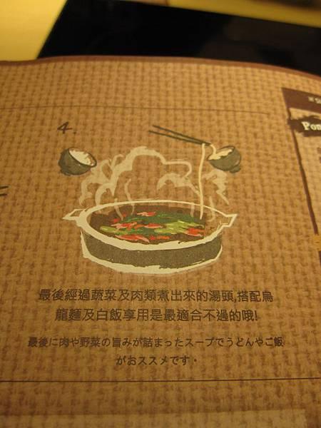 煮壽喜燒步驟.JPG