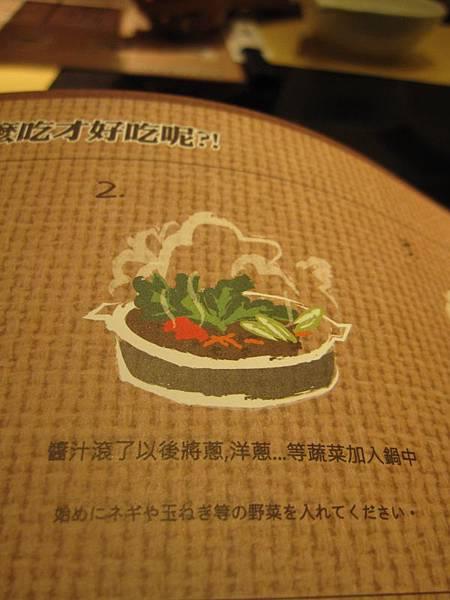 煮壽喜燒步驟 (2).JPG