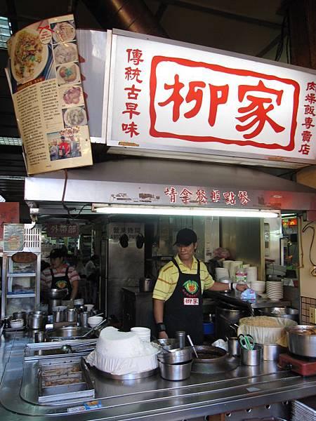 柳家肉燥飯專賣店 (1).JPG
