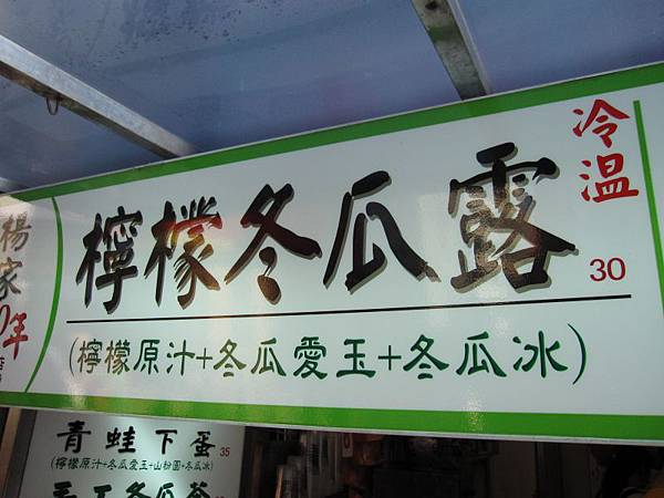 楊家檸檬冬瓜露.JPG
