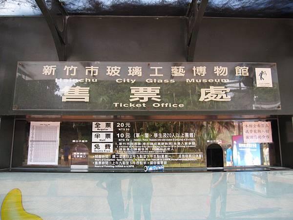 新竹 工藝博物館 (32).JPG