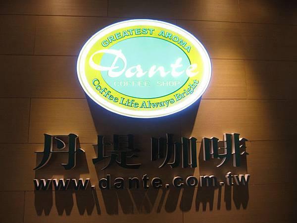 丹提咖啡梧棲童綜合店 (2).JPG