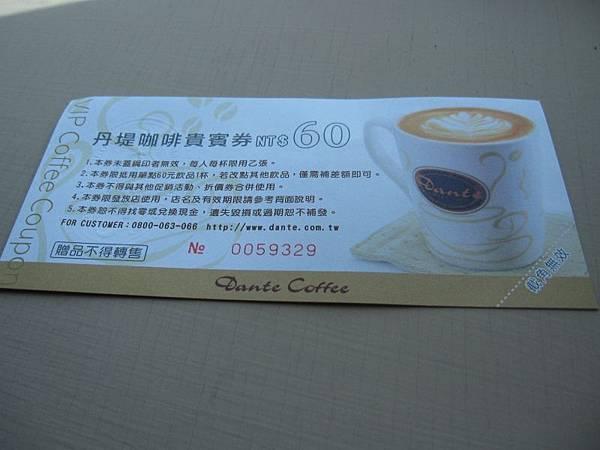咖啡貴賓券 (1).JPG