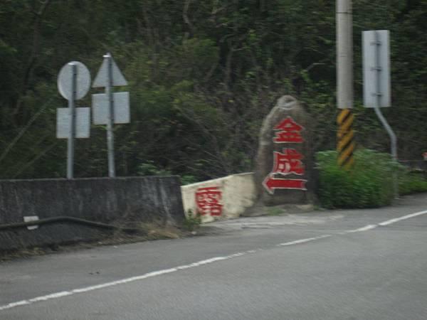 進入金城露營區前馬路 (1).JPG