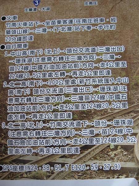 巴巴坑道路線圖.JPG