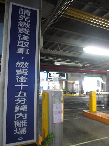 東興路停車場.JPG