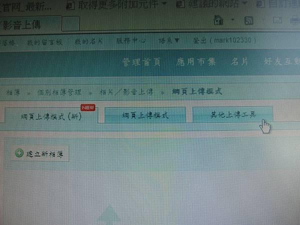 3.其他上傳工具.JPG