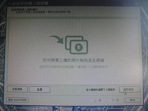 1.選取檔案.JPG
