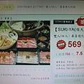 SUKI-KA團購券.JPG