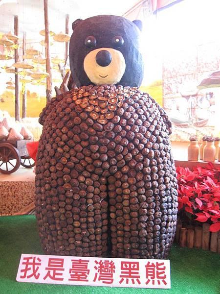 香菇黑熊.JPG